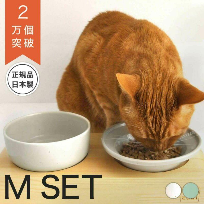 ヘルスウォーターボウル・フードボウル Mセット(猫用食器)
