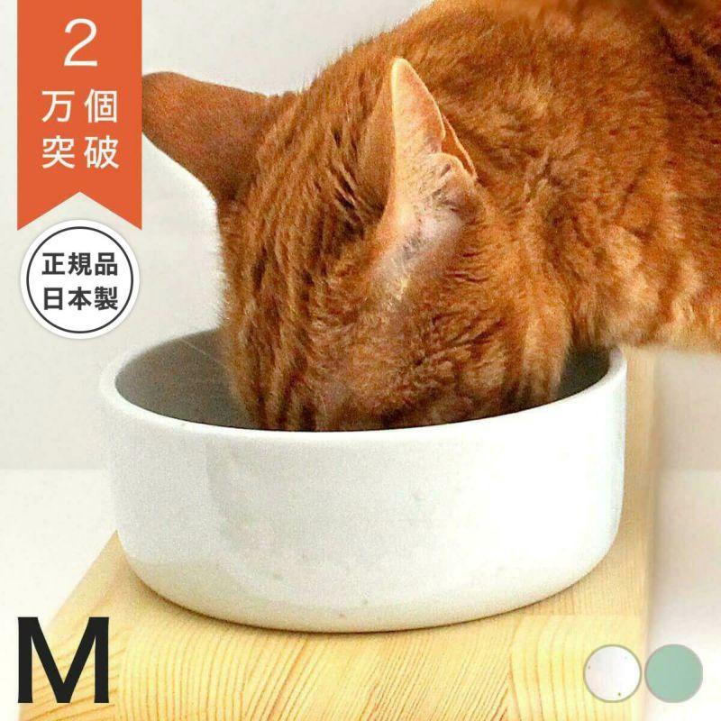 ヘルスウォーターボウル M(猫用水飲み食器)