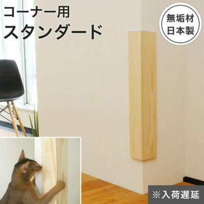 ネコさんの春おすすめグッズ:壁まもる君
