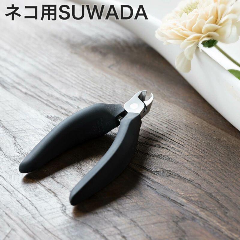 猫用爪切り SUWADA