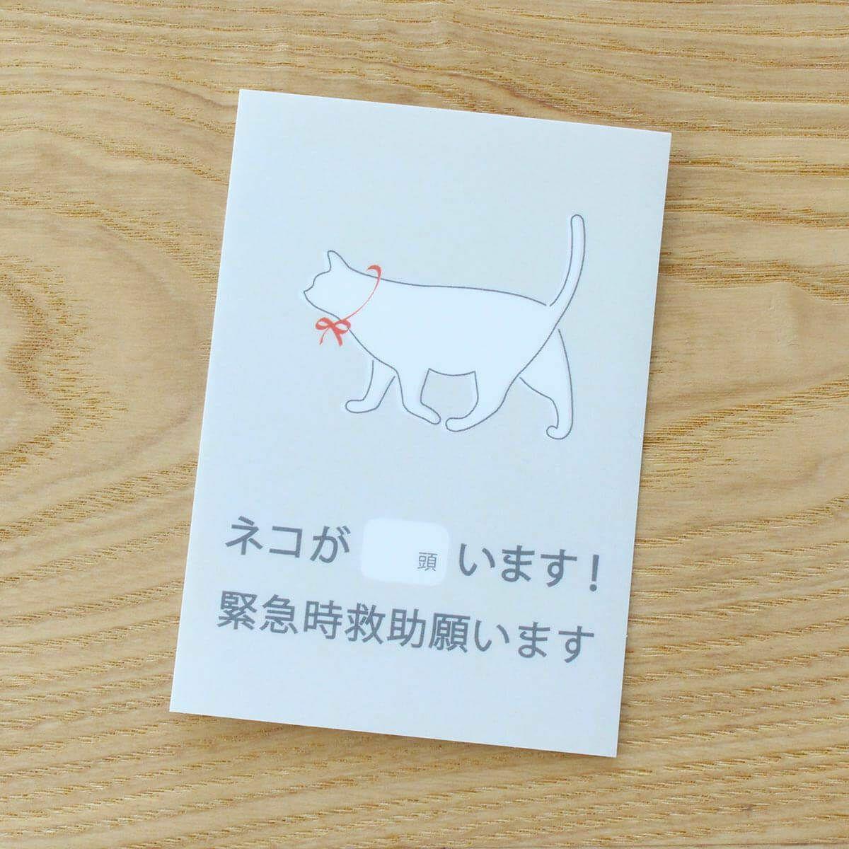 ネコがいることを知らせる「ネコ救助願いステッカー」