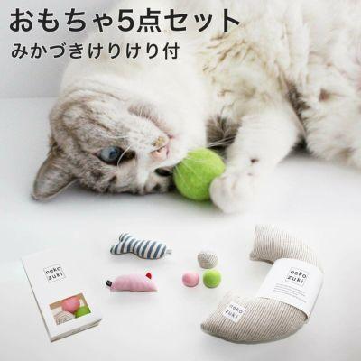 猫福袋 無添加の猫おもちゃセット