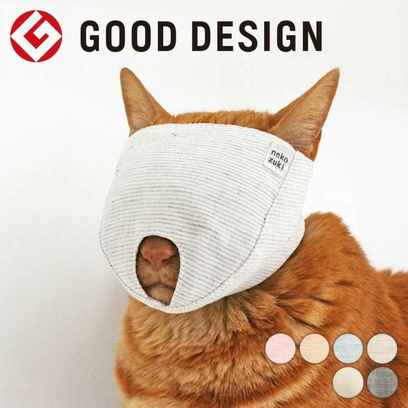 猫の爪切り補助具(もふもふマスク)猫マスク