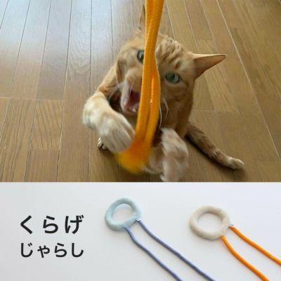 猫用おもちゃ「ねこずきくらげじゃらし」