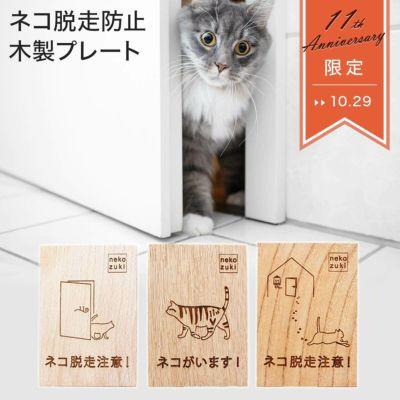 ドアの開け閉めの注意サイン「木製ドアネコ」