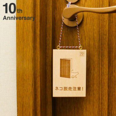 ドアの開け閉めの注意サイン「木製ドアネコ・紐通し付き」